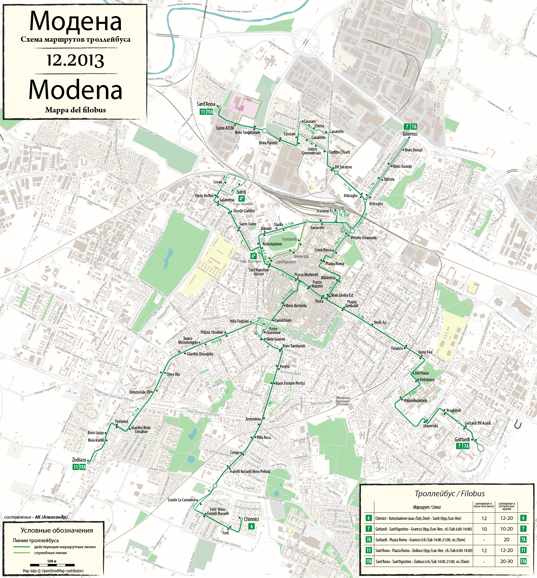 Modena Trolleybus Obus Trackless Trolley Coach ETB Filobus